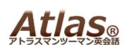 Atlasマンツーマン英会話