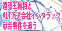 遠藤五輪相とALT派遣会社インタラック献金事件を追う