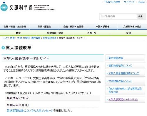 文部科学省のホームページ 大学入試英語ポータルサイト